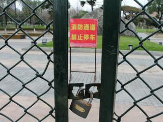 耗资2亿公园建好4年 仍一把锁拒客