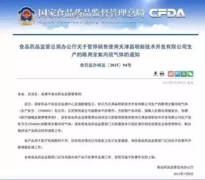 国家食药监总局发布通知暂停销售和使用批号为15040001的眼用全氟丙烷气体