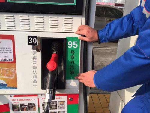 中石化在京经营油库及所有562座加油站已全部完成京六油品升级工作。来源:中石化供图。