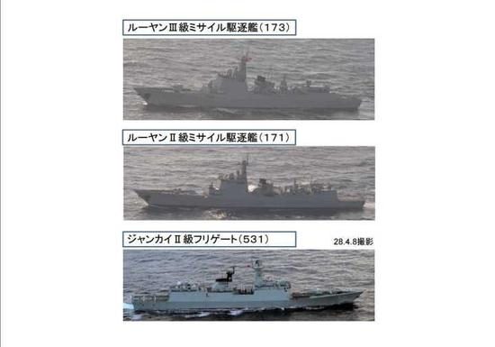 图为日方公布拍摄到的中国海军军舰