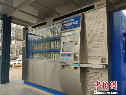 北京陌头的自助藏书楼。中新网记者 李金磊 摄