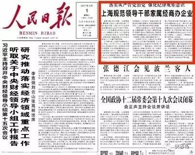 党报头版专谈上海