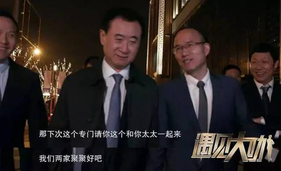 王健林和郭广昌