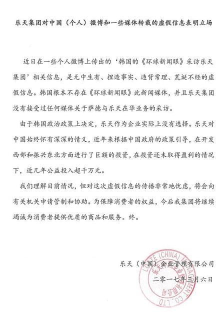 乐天否定会长不放在眼里中国人抵抗传言:对于中国多情义