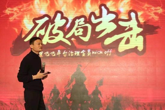 2016年3月马云出席阿里巴巴打假誓师大会。