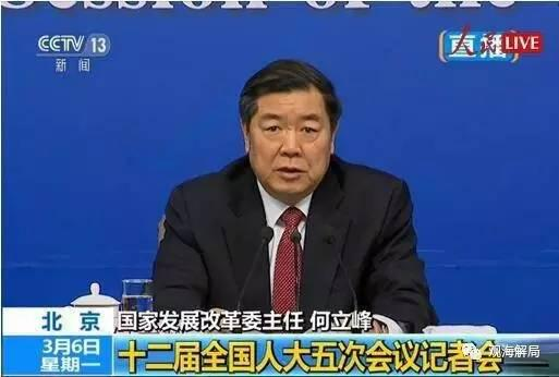 """国家发改委新""""掌门人""""何立峰"""