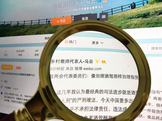 """2017年3月7日,马云发出微博呼吁""""像治理酒驾那样治理假货""""。"""