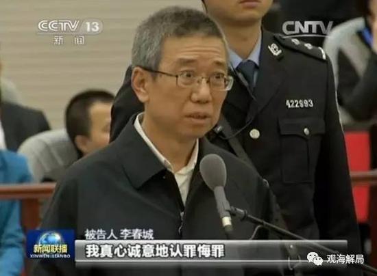 李春城受审