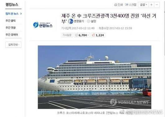 图为韩联社报道:3400名中国游客在韩国济州岛拒下游轮。