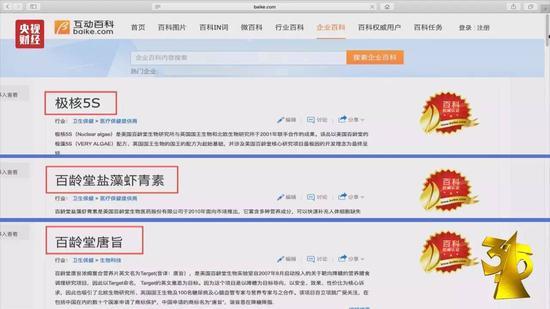 """""""全球最大中文百科网站""""成虚假广告垃圾站"""