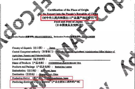"""上图为""""无印良品""""的食品在进入中国时,出示给中国官方的产品原产地证明书,其中清楚地写着原产地为日本的福井县,而该县并不在我国禁止进口的范围之内"""