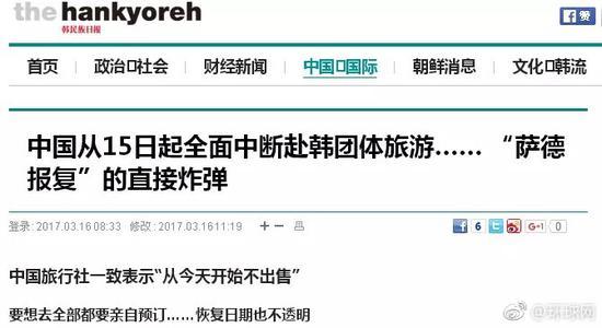 《韩民族日报》中文版报道截图