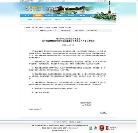 哈尔滨市政府网站公布的《哈尔滨市人民政府关于禁止生产经营焚烧冥纸冥币等封建迷信丧葬用品有关事宜的通告》。