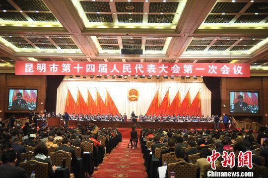 图为昆明市第十四届人民代表大会现场 刘冉阳 摄