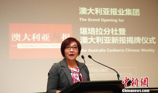 澳大利亚报业集团堪培拉分社社长郭燕在创刊仪式上致辞。 赖海隆 摄
