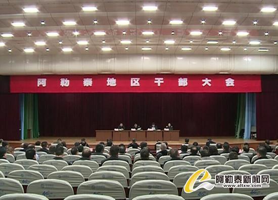 阿勒泰地区召开干部大会,宣布自治区党委任免决定。