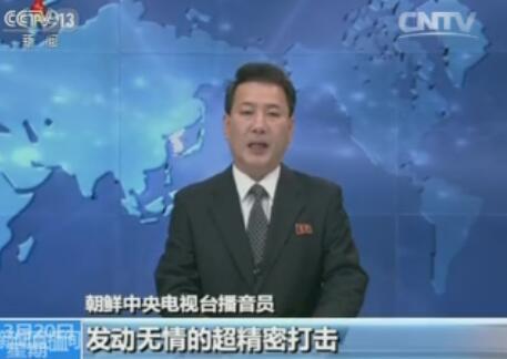 朝鲜中央电视台播音员