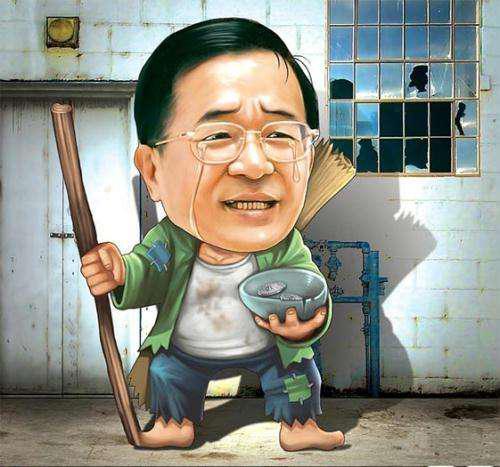 """台湾""""司改""""出新规 陈水扁案有希望借此解套。(图片来源网络)"""