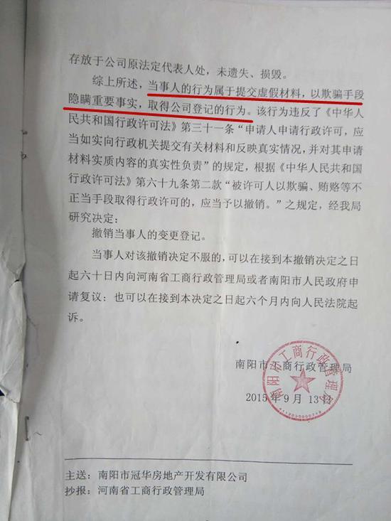 南阳工商局做出第一次变更后随即发出文件称名门公司造假。