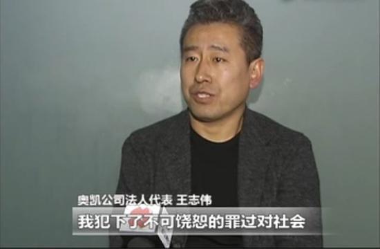 奥凯公司法人代表王志伟致歉。视频截图