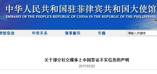图片泉源:中国驻菲律宾使馆网站