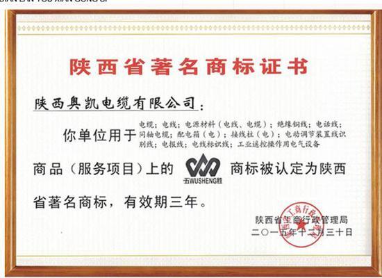 (奥凯旗下的五胜商标被评为陕西省著名商标)