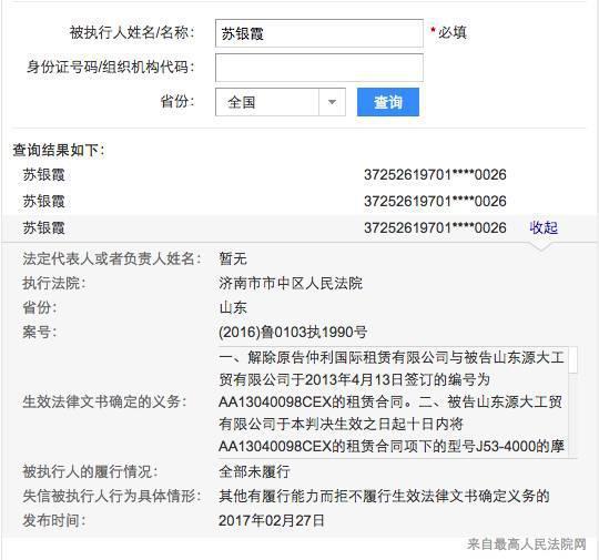 ▲今年2月,苏银霞被列为失信
