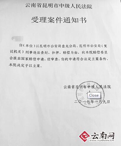 老总为揽下北京公安局项目工程行贿3名处长