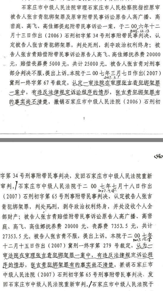 河北高院以张吉青绑架罪事实不清,证据不足,撤销原审判决,发回石家庄中院重审