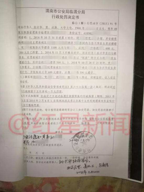 2015年1月22日,孙兴华再次因嫖娼被警方行政拘留