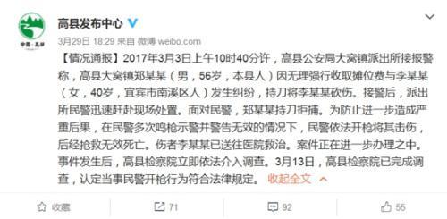 四川省宜宾市高县人民政府新闻办公室官方微博