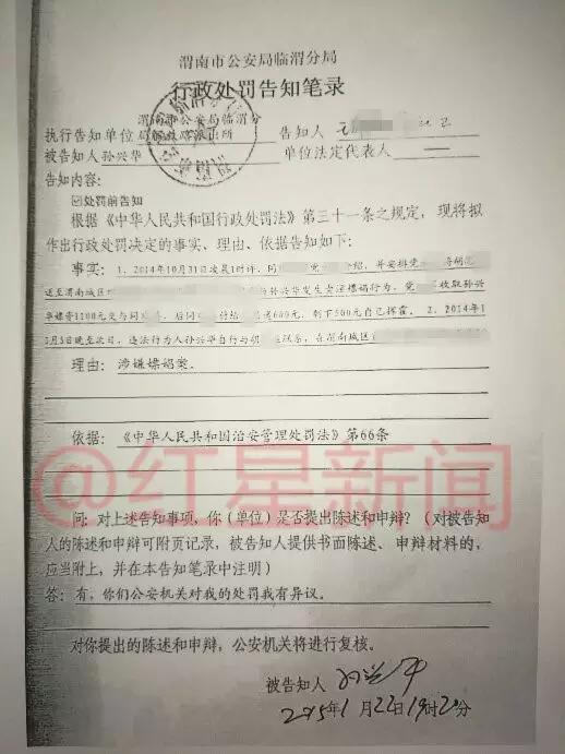 第二个版本是孙兴华从检察院复印回来的