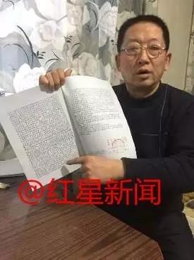孙兴华出示相关文件
