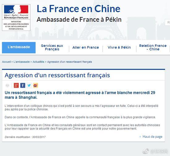 法国驻中国大使馆3月30日声明截图