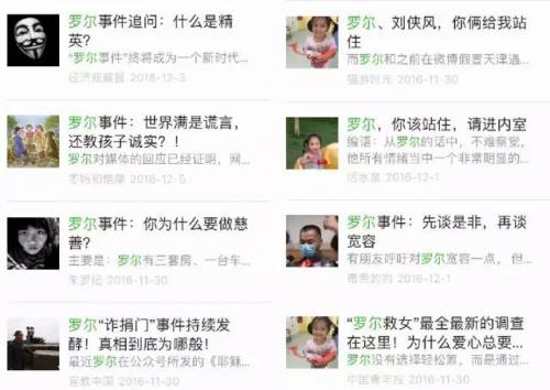 """▲""""罗尔事件""""引发众多网友及媒体讨论"""