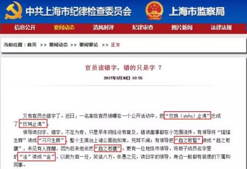 国新办原主任批济南公安关于官员读错字的相关评论
