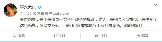 @平安大庆微博截图