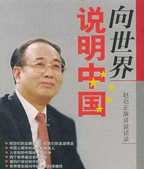 国新办原主任批济南公安已出版的赵启正演讲谈话录书籍 图据网络