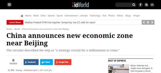 《印度快报》:千年大计!疏解北京非首都功能
