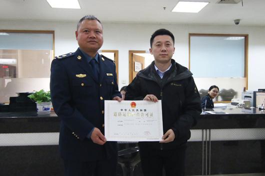 """杭州市发放全省首批""""无车承运人""""资质的道路运输经营许可证"""