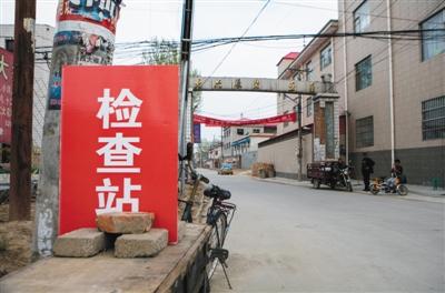 2017年4月3日,河北安新县北六村,进村路口设有检查站,有村民在路口执勤,不让与建筑有关的车辆进村。新京报记者 李强 摄