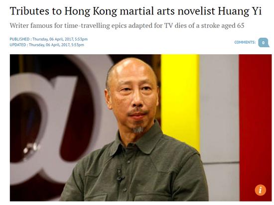 香港武侠小说作家黄易病逝 曾著《寻秦记》