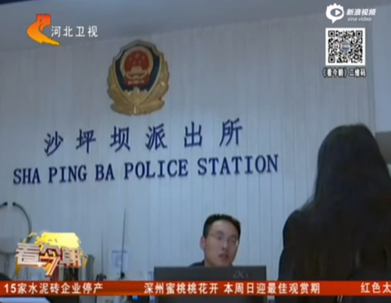 重庆女子被丈夫囚禁9年:手铐脚铐锁住妻子