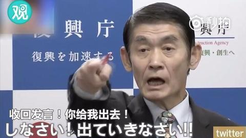被追问福岛核事故责任 日本大臣怒斥记者:出去