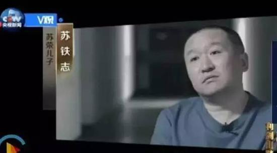 苏荣儿子苏铁志