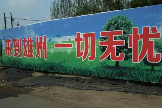 雄县雄州路,一处建筑工地外墙宣传语