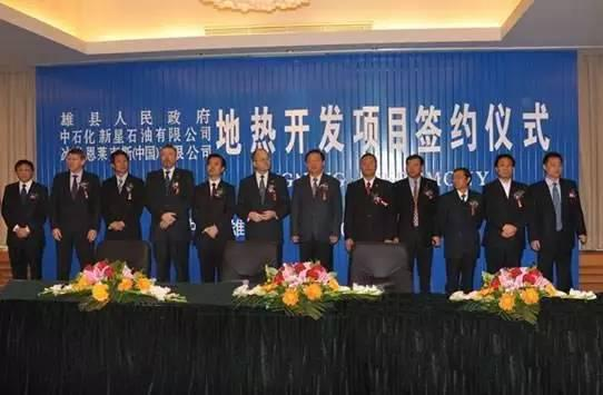 2009年,中石化与雄县签约开发地热。