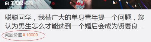 王思聪的问题订价涨到1万元。泉源:微博截图
