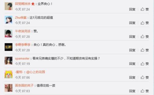 微博某自媒体作者的一条回复引发多名围观网友好评。泉源:微博截图