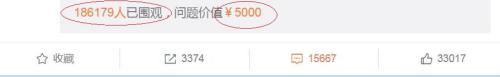 网友花5000元向王思聪提问,已有18万余人围观。泉源:微博截图
